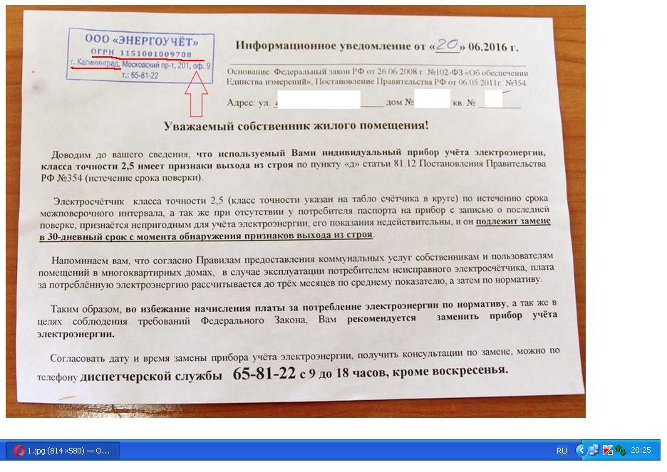 МОШЕННИКИ-2.JPG