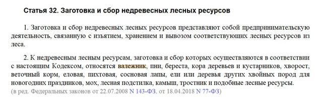 рф_лес.код..JPG